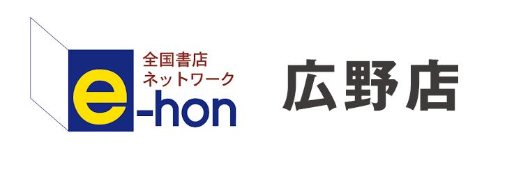 e-hon 広野店