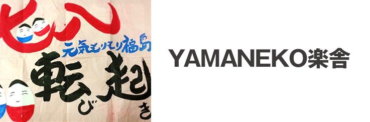 YAMANEKO楽舎